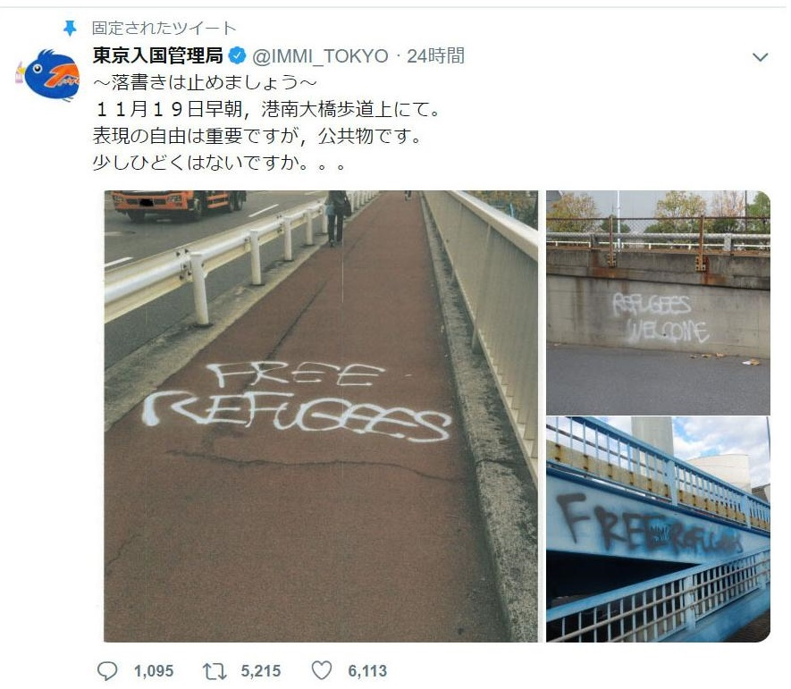 A Tokyo immigration bureau Twitter post Tuesday reads: 'Freedom of expression is important but this is public property. Isn't it a bit much?'   KYODO