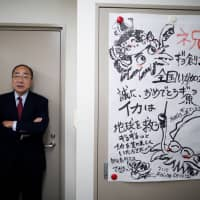 Hiroshi Nonoyama, managing director for National Cooperative Association of Squid Processors, at the association's office in Tokyo on Sept. 13 | REUTERS
