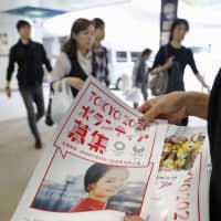 Tokyo struggles to recruit enough volunteer city guides to help during 2020 Summer Games
