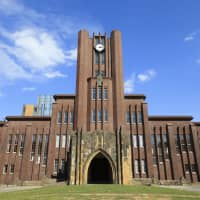 Higher learning: The University of Tokyo has announced that it will not require applicants to take private English tests in order to qualify for its entrance exam. | GETTY IMAGES