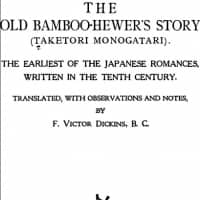 'The Old Bamboo-Hewer's Story': Deeply ingrained in the Japanese cultural imagination