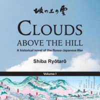 Ryotaro Shiba's 'Clouds Above the Hill': A gift to anyone wanting to deepen their knowledge of modern Japan