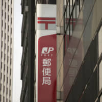 A governmental panel in charge of postal privatization proposed Wednesday that the deposit ceiling at Japan Post Bank Co. be raised to ¥26 million ($235,000) from ¥13 million. | BLOOMBERG