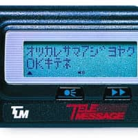 Pagers, better known as 'pocket bells' in Japan, will go extinct next September after 50 years of service. | TOKYO TELEMESSAGE INC. / VIA KYODO