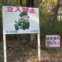 Signs at the entrance to the Ground Self-Defense Force's Mutsumi training area in Hagi, Yamaguchi Prefecture, warn unauthorized personnel to keep out. | ERIC JOHNSTON