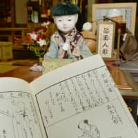 'Karakurizui' is an illustrated manual of curious machines that was published in the Edo Period that Junno Nakamura refers to in creating mechanical dolls. | CHUNICHI SHIMBUN
