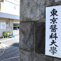 Nine medical schools in Japan rigged entrance exams to benefit men and relatives of alumni, ministry report says
