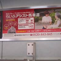 Mixing it up: An ad for a care home called Life Assist on a Tokyo train writes 'life' in hiragana instead of katakana, the script used for foreign loanwords in Japanese. | HANNAH KUNERT