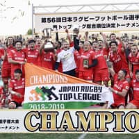 The Kobe Kobelco Steelers celebrate after their victory over the Suntory Sungoliath in the Top League final on Saturday at Prince Chichibu Memorial Rugby Ground. | KYODO