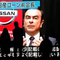 A huge street monitor broadcasts news about Carlos Ghosn's indictment and re-arrest in Tokyo in December. The U.S. Securities and Exchange Commission is also probing Nissan over executive pay. | REUTERS