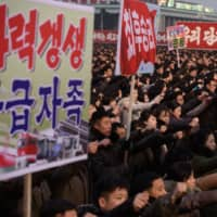 People shout slogans as they attend a rally in support of a New Year's address by North Korean leader Kim Jong Un, at Kim Il Sung Square in Pyongyang on Friday. | AFP-JIJI