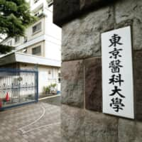 Tokyo Medical University in Shinjuku Ward will not receive any state subsidy in the current or next fiscal years. | KYODO
