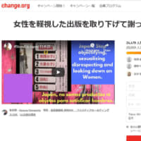 A screenshot shows an online petition on the website Change.org demanding the weekly magazine Spa! publicly apologize and take down an article ranking colleges according to the supposed willingness of female students to have sex.