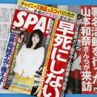 Spa! magazine publishes apology for ranking colleges based on sexual availability of female students
