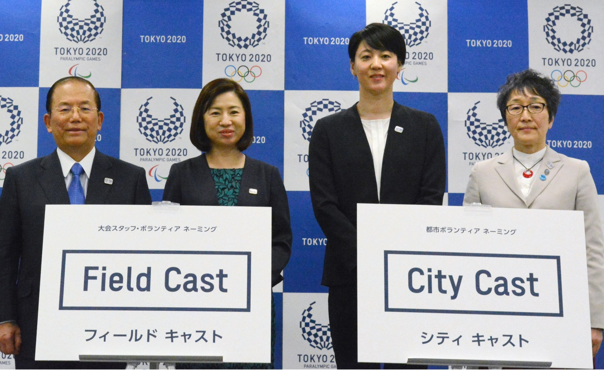 Organizers of the 2020 Tokyo Olympics and Paralympics announce the nicknames selected for games volunteers in Tokyo on Monday. | KYODO