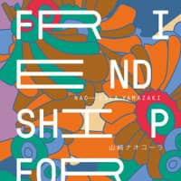'Friendship for Grown-Ups' evokes the ambiguity of everyday life