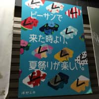 Though Sawano doesn't advertise his jazz label, he happily touts the merits of geta with posters. | KAORI SHOJI