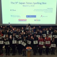The 9th Japan Times Bee (March 3, 2018)