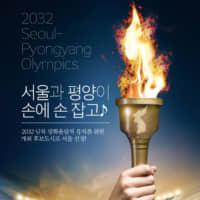 Joint Korean 2032 Olympic bid faces hurdles of sanctions, cultural differences and state of war