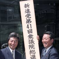 Then-Shinshinto leader Ichiro Ozawa, appearing in Minato Ward, Tokyo, with former Prime Minister Morihiro Hosokawa, holds up a sign for the party's campaign headquarters for the 1996 Lower House elections. | KYODO
