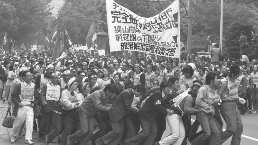Members of the Buraku Liberation League and other supporters demonstrate near the Tokyo High Court on Oct. 31, 1974, to protest a ruling handed down to Kazuo Ishikawa, a burakumin sentenced to life in prison for the killing of a 16-year-old girl in 1963.