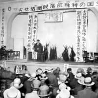 The National Levelers' Association, a buraku rights group and the predecessor of the Buraku Liberation League, holds a convention in Osaka on Dec. 5, 1930. | KYODO