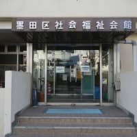 The side entrance to Sumida Ward's social welfare office features a sign saying it accepts consultations on dōwa issues, a term used to refer to administrative policies and services related to resolving buraku issues. | ALEX MARTIN