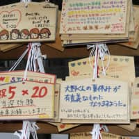 Best wishes: Prayers were written by fans on wooden tablets at a shrine after the announcement of Arashi's hiatus. | KYODO
