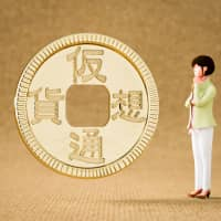 A bit cryptic: A five-yen coin features the kanji for the word kasō tsūka (cryptocurrency), but a move to the word angō shisan (crypto-assets) is in the works. | GETTY IMAGES