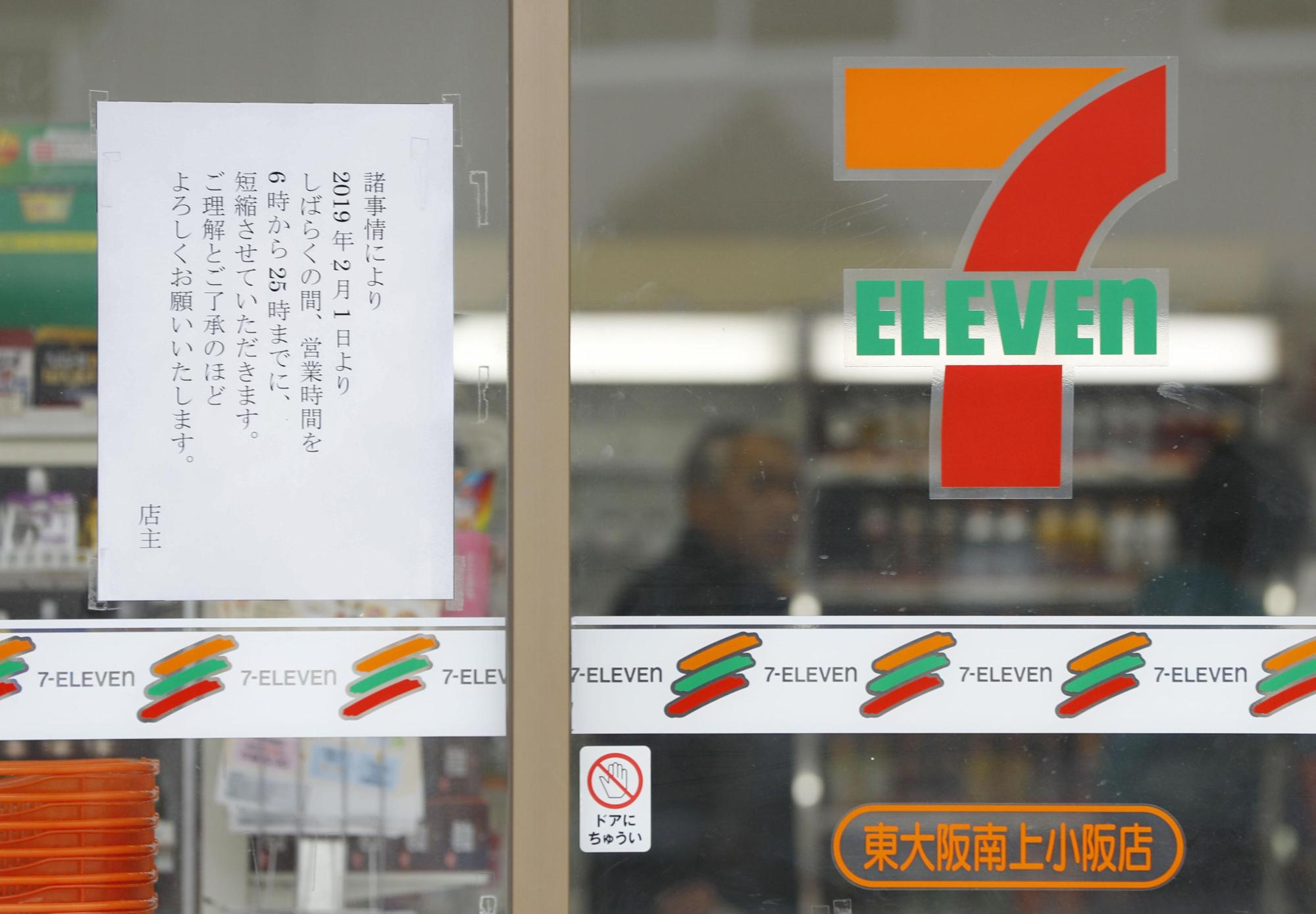 In February, a Seven-Eleven owner in Higashiosaka, Osaka Prefecture, began closing his store overnight because he couldn't find enough workers to keep it staffed. | KYODO