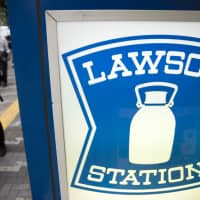 Major convenience store chain Lawson Inc. plans to experiment with leaving stores unmanned late at night and letting customers use a self-service payment system instead as a way to deal with the severe national labor shortage. | BLOOMBERG