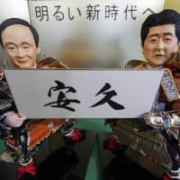 Plants and bugs: Japanese government pulls out all the stops to prevent leak ahead of era announcement