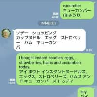This screenshot shows Setsuko Takamizawa, who will be 92 when Tokyo hosts the Olympics next year, learning English from her granddaughter via the messaging app Line.