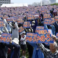 "Thousands of Okinawa residents rally to urge the Japanese and U.S. governments to scrap a plan to relocate U.S. Marine Corps Air Station Futenma to the nature-rich Henoko coast in Nago from its current location in the populated residential area of Ginowan, both in Okinawa. | ‹?""¯"