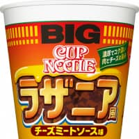 Nissin's lasagna-flavored cup noodle's design catches the eye, but tastes surprisingly normal