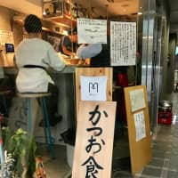 Visit when you can: Katsuo Shokudo only opens for breakfast three to five times a week. | ROBBIE SWINNERTON