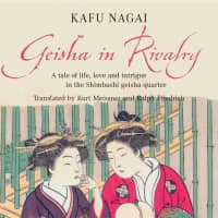 Kafu Nagai's 'Geisha in Rivalry' abounds with scheming, manipulation and, yes, sex
