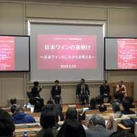 """The city of Tsukuba and the Tsukuba-Plant Innovation Research Center, launched by the University of Tsukuba, organized a seminar titled """"Dawn of Japanese wine"""" on Feb. 10."""