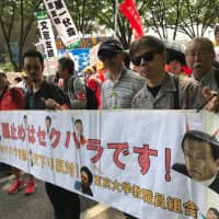 University of Tokyo Faculty and Staff Union members at the 2018 May Day parade in Shibuya Ward, Tokyo, protest the employment conditions of temporary staff on May 1. | DAN SASAKI
