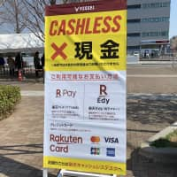 A sign at Noevir Stadium instructs fans regarding available payment methods. Both Rakuten-owned sports teams have adopted cashless policies at their home grounds this season.   DAN ORLOWITZ