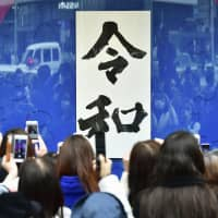 Twitter has its say about Reiwa, Japan's new era name
