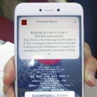 A multilingual disaster information service test message is displayed during a trial held in Osaka on Monday. | KYODO