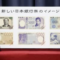 New designs for the ¥10,000, ¥5,000 and ¥1,000 are displayed at the Finance Ministry on Tuesday. | KYODO