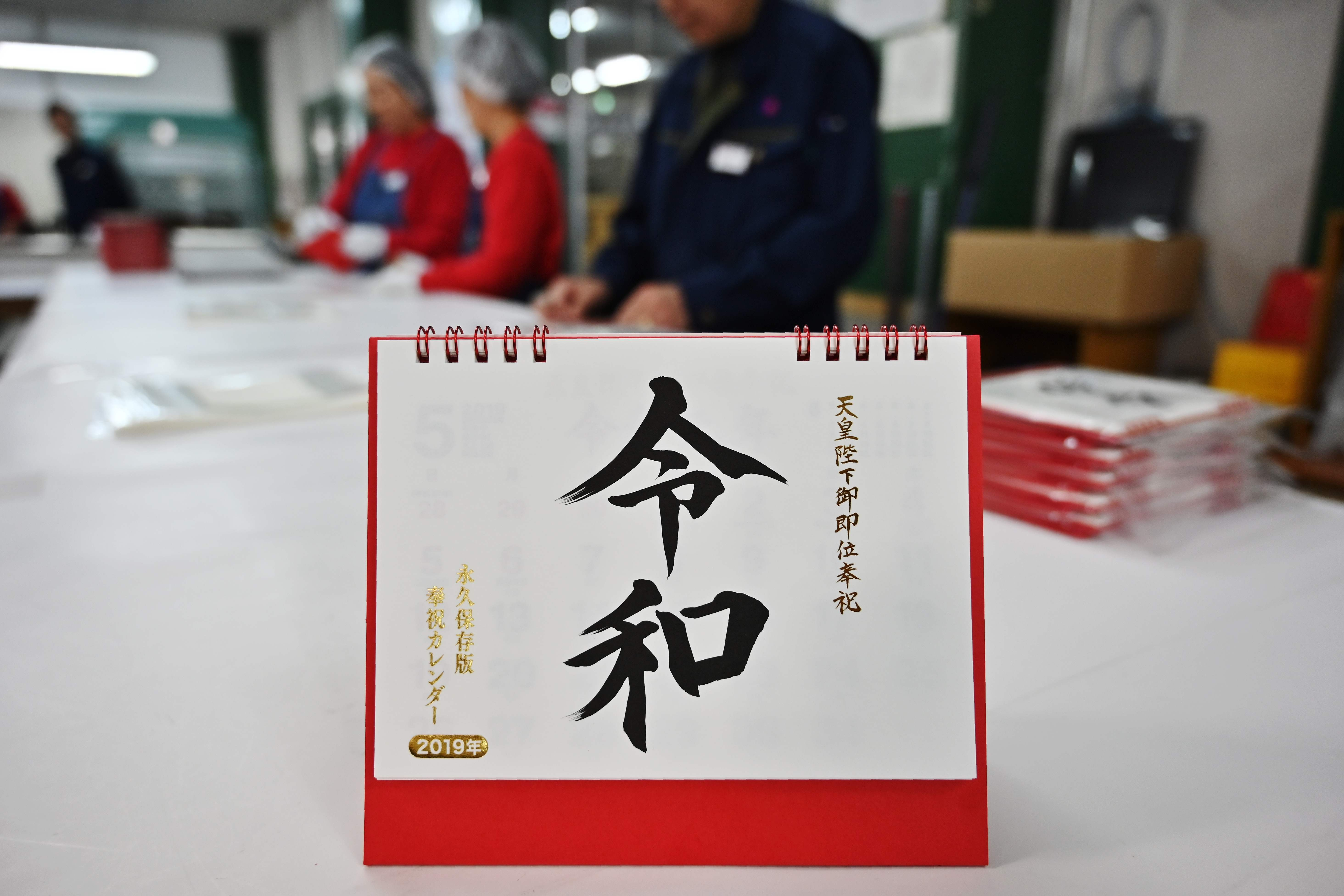 Employees pack calendars bearing Japan's new Imperial era name, Reiwa, at a production plant in Ibaraki Prefecture, on Monday. | AFP-JIJI