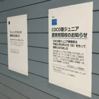 Nichii Gakkan says more closures to come after shuttering 50 Coco Juku English schools across Japan