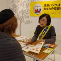 In Hiroshima Prefecture, many registered bone marrow donors are already in their 40s and 50s, a fact that has prompted the prefecture to seek younger donors. The age limit is 55.. | CHUGOKU SHIMBUN
