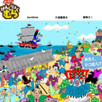 The main page of a website called 'Come gather! Nuclear Energy Village' created by the Japan Atomic Industrial Forum, which was taken down on Friday. | KYODO