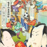 One of Seibu Railway Co.'s ukiyo-e posters on train etiquette tells passengers to refrain from noisy behavior inside the train. | SEIBU RAILWAY CO. / VIA KYODO