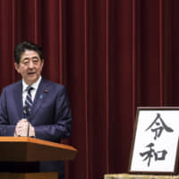 Reiwa topped Japan's new era name candidates after final push by Abe
