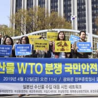 WTO upholds South Korea ban on some Japan seafood imports over Fukushima nuclear disaster